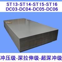 冲压冷轧板DC03深拉伸板DC04超深冲板DC05薄铁皮DC06带钢全国包邮