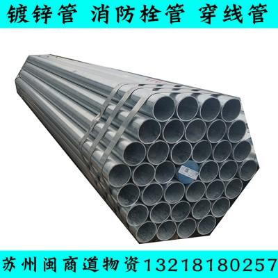 燃气管 镀锌管50 20 15 80 150 200钢管40 100消防 水管
